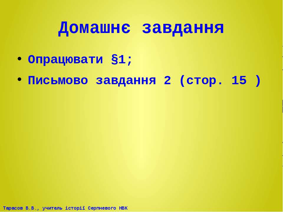 Домашнє завдання Опрацювати §1; Письмово завдання 2 (стор. 15 ) Тарасов В.В.,...