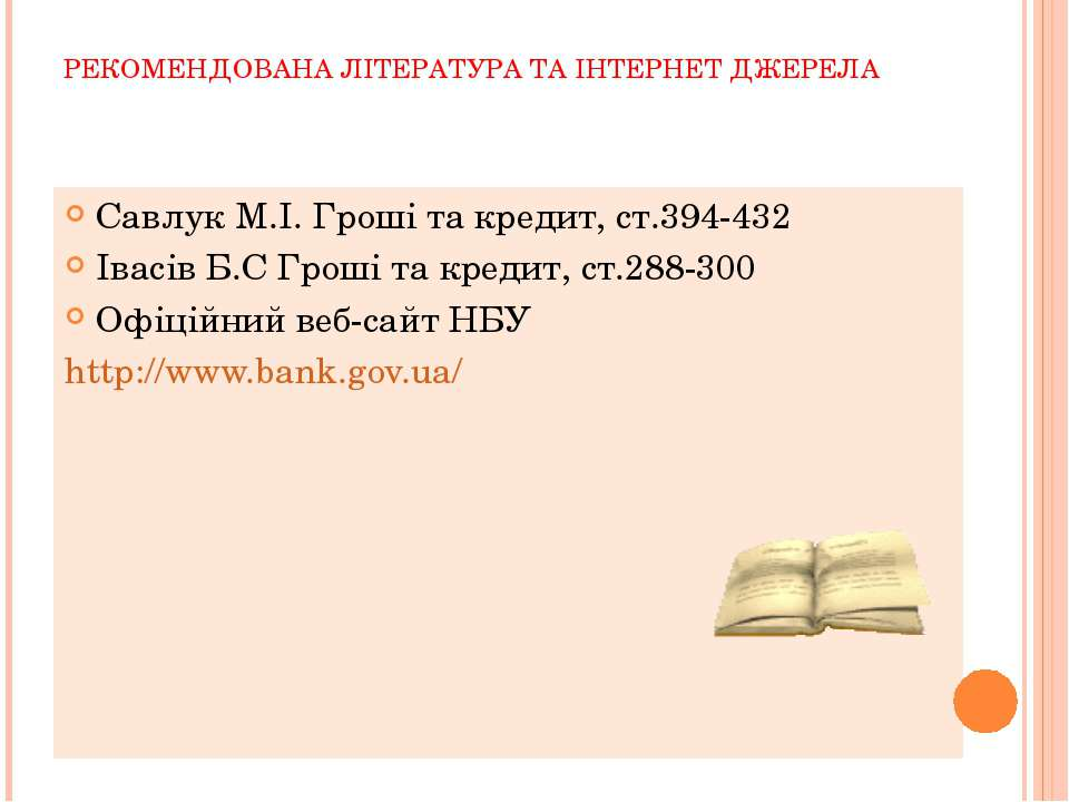 РЕКОМЕНДОВАНА ЛІТЕРАТУРА ТА ІНТЕРНЕТ ДЖЕРЕЛА Савлук М.І. Гроші та кредит, ст....