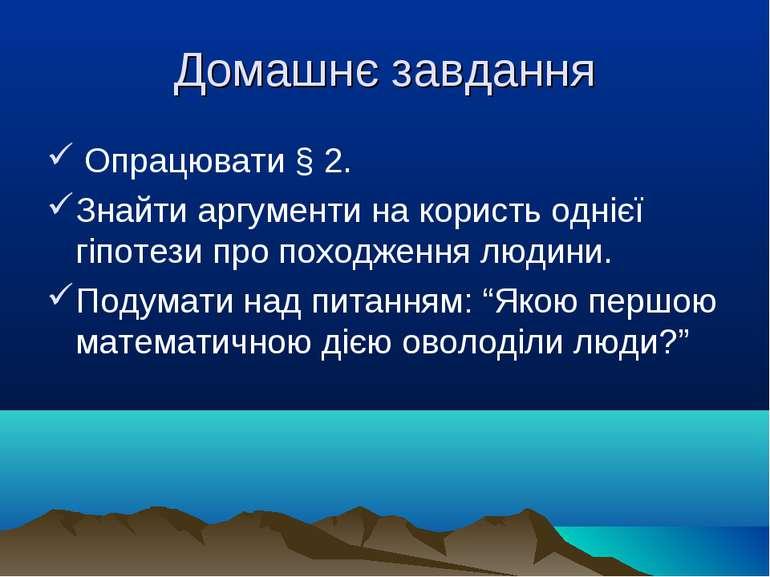 Домашнє завдання Опрацювати § 2. Знайти аргументи на користь однієї гіпотези ...