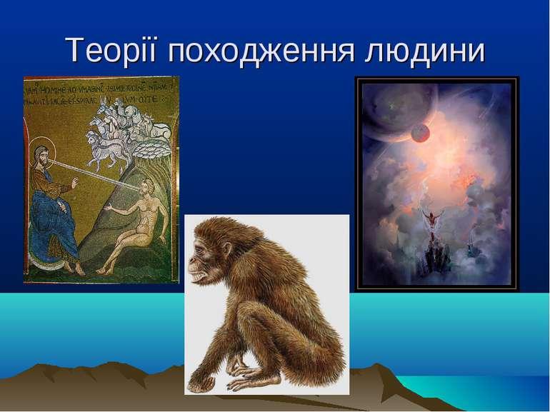 Теорії походження людини