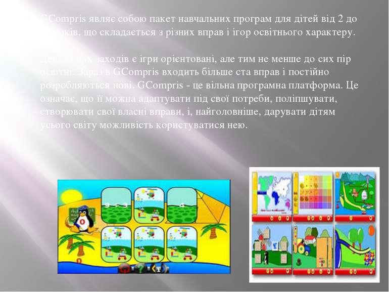 GCompris являє собою пакет навчальних програм для дітей від 2 до 10 років, що...