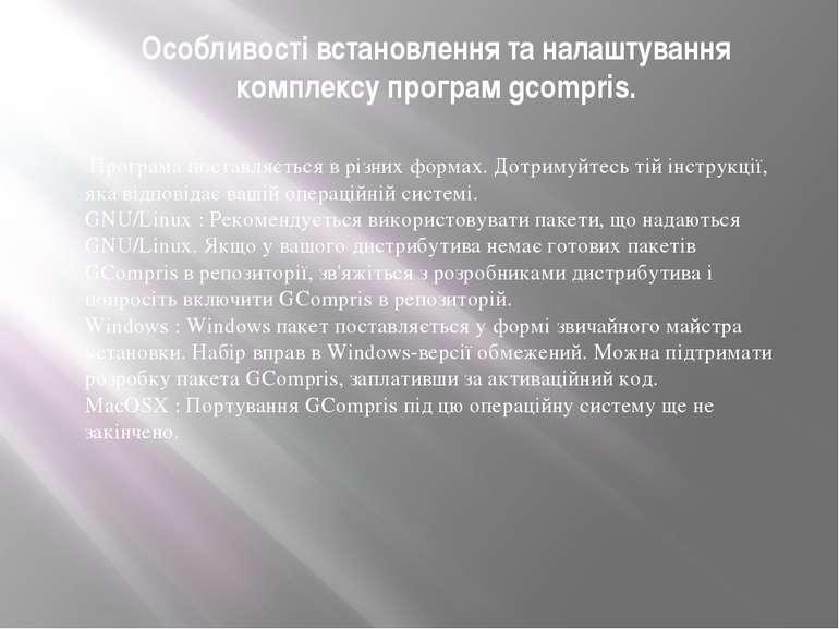 Особливості встановлення та налаштування комплексу програм gcompris. Програма...
