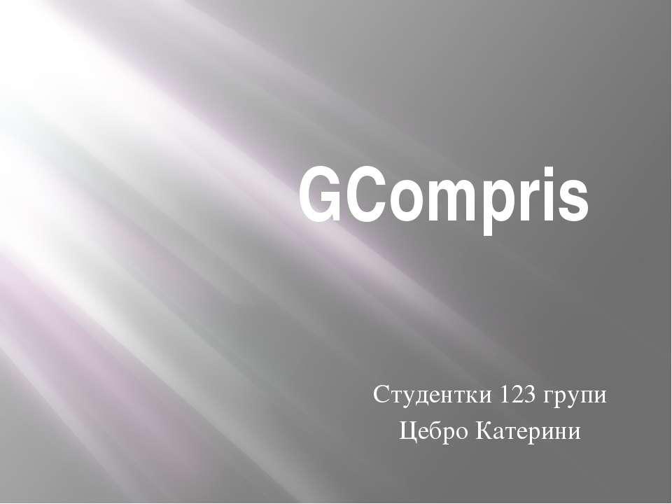 GCompris Студентки 123 групи Цебро Катерини