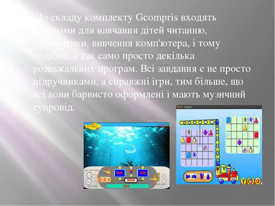 До складу комплекту Gcompris входять програми для навчання дітей читанню, мат...
