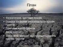 План Визначення, що таке ерозія Ознаки за якими визначається ерозія ґрунтів П...