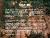Еро зія Ерозія ґрунту (від лат. erosio— роз'їдання) (рос. эрозия почвы, англ...