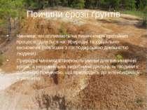 Причини ерозії ґрунтів Чинники, які впливають на виникнення ерозійних процесі...