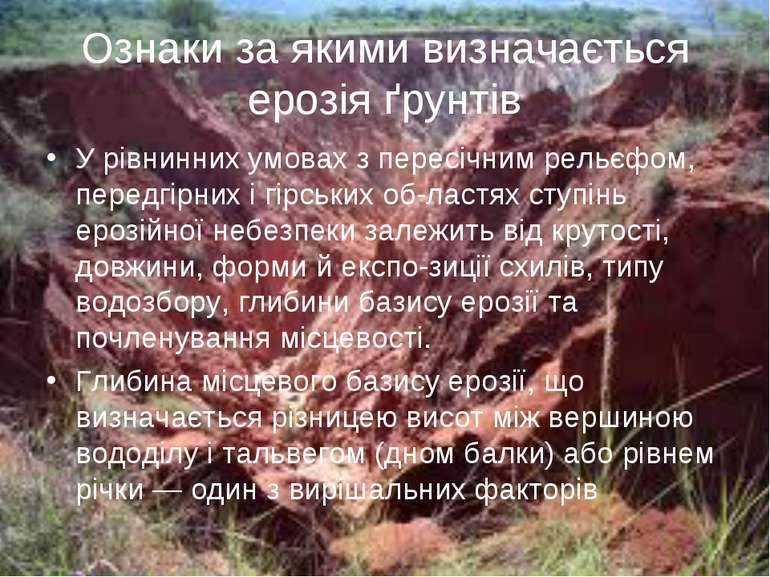 Ознаки за якими визначається ерозія ґрунтів У рівнинних умовах з пересічним р...
