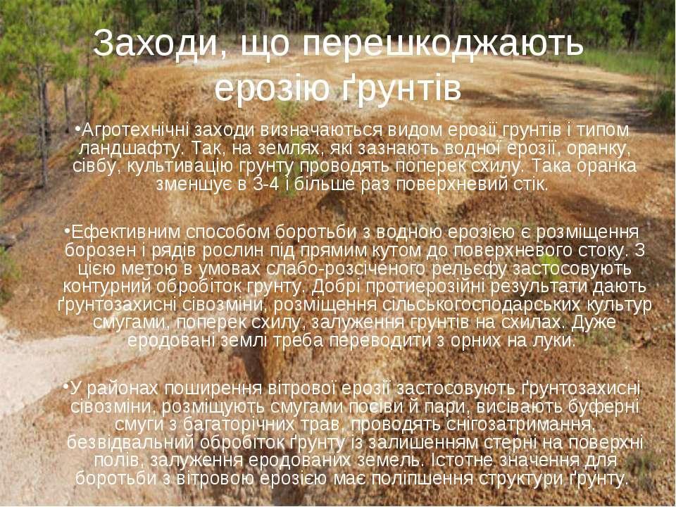 Заходи, що перешкоджають ерозію ґрунтів Агротехнічні заходи визначаються видо...