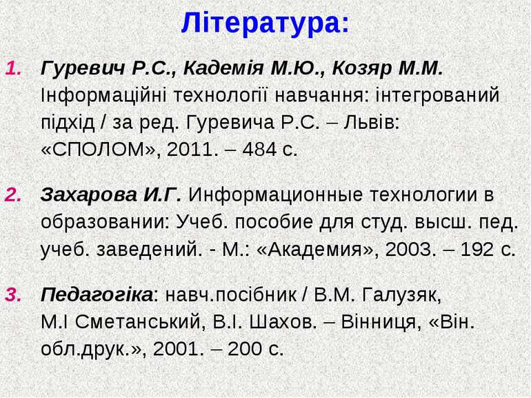 Література: Гуревич Р.С., Кадемія М.Ю., Козяр М.М. Інформаційні технології на...