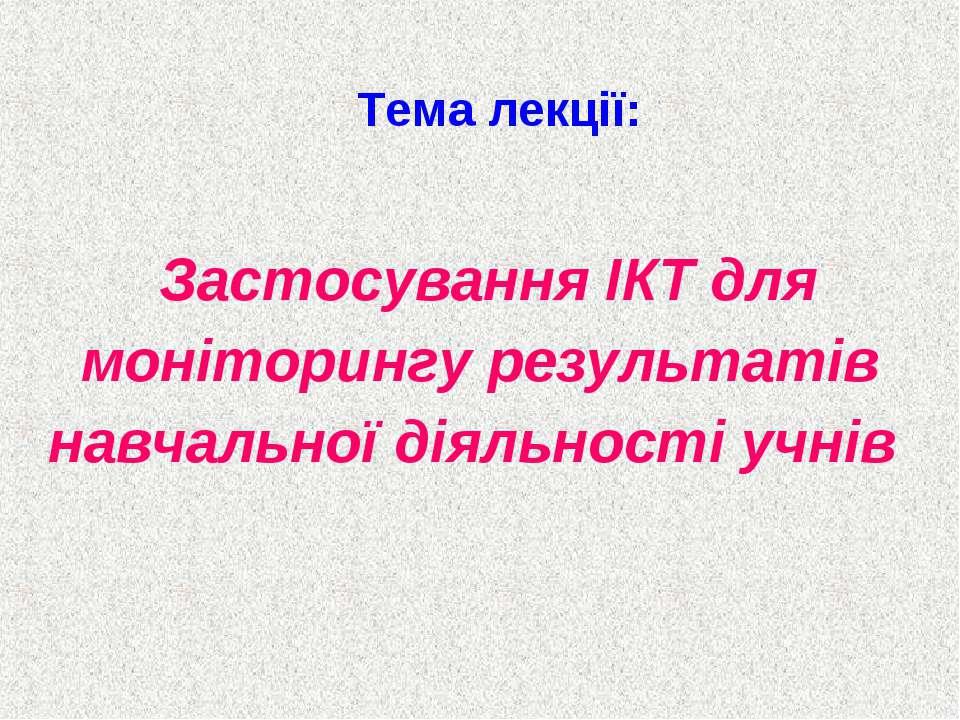 Застосування ІКТ для моніторингу результатів навчальної діяльності учнів Тема...