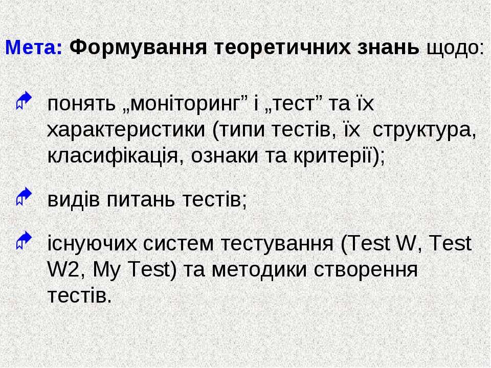 """Мета: Формування теоретичних знань щодо: понять """"моніторинг"""" і """"тест"""" та їх х..."""