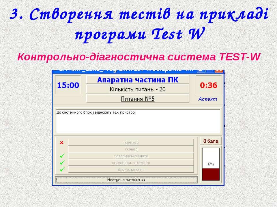 3. Створення тестів на прикладі програми Test W Контрольно-діагностична систе...