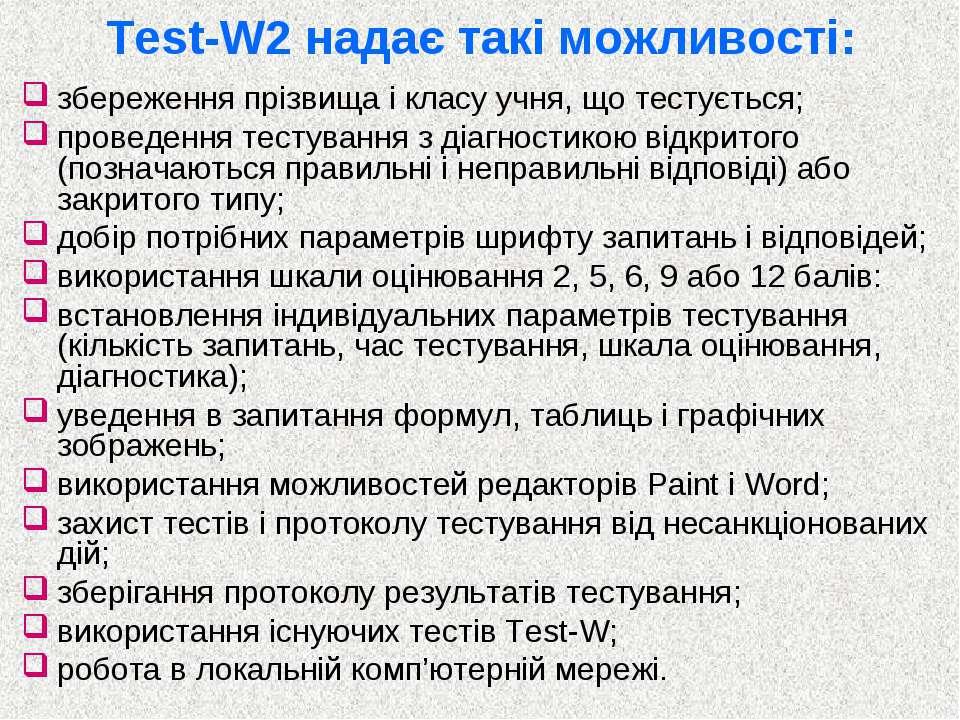 Test-W2 надає такі можливості: збереження прізвища і класу учня, що тестуєтьс...