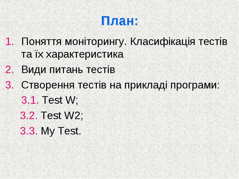 План: Поняття моніторингу. Класифікація тестів та їх характеристика Види пита...