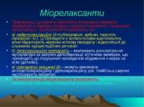 Міорелаксанти Препарати, що мають здатність блокувати передачу збудження в не...