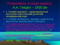 Розрізняють 4 стадії наркозу: А.А. Гведел – 1920 рік 1. Стадія аналгезії - ха...