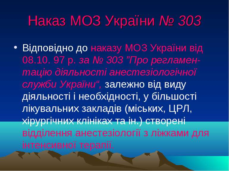 Наказ МОЗ України № 303 Відповідно до наказу МОЗ України від 08.10. 97 р. за ...