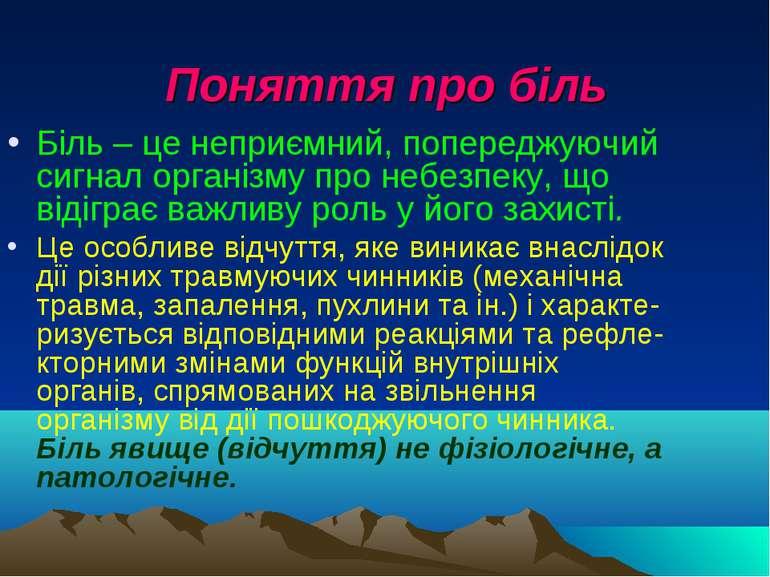 Поняття про біль Біль – це неприємний, попереджуючий сигнал організму про неб...