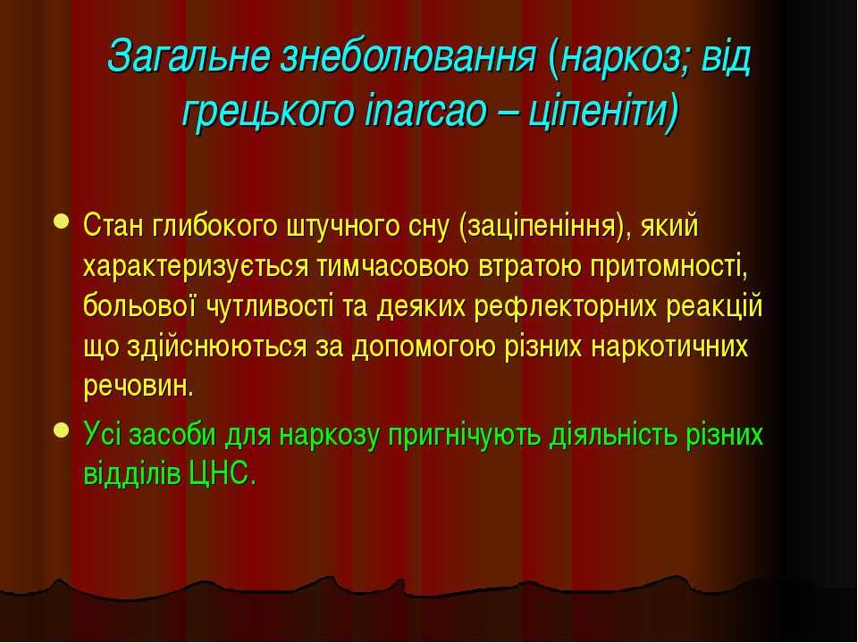 Загальне знеболювання (наркоз; від грецького inarcao – ціпеніти) Стан глибоко...