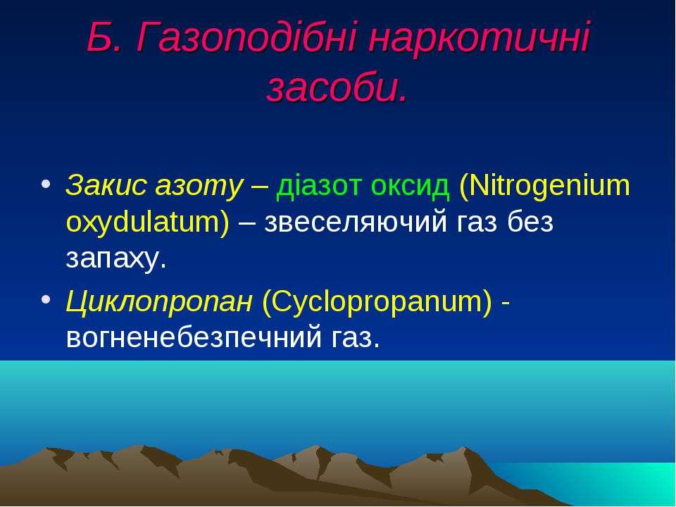 Б. Газоподібні наркотичні засоби. Закис азоту – діазот оксид (Nitrogenium oxy...