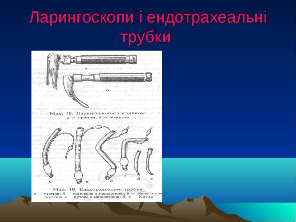 Ларингоскопи і ендотрахеальні трубки