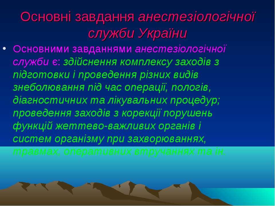 Основні завдання анестезіологічної служби України Основними завданнями анесте...