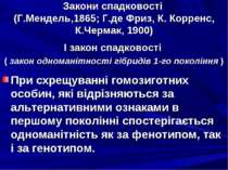 Закони спадковості (Г.Мендель,1865; Г.де Фриз, К. Корренс, К.Чермак, 1900) І ...