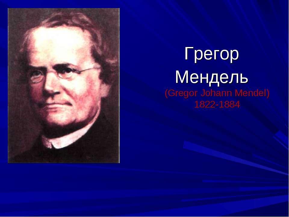 Грегор Мендель (Gregor Johann Mendel) 1822-1884