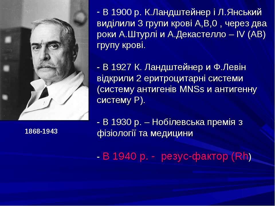 В 1900 р. К.Ландштейнер і Л.Янський виділили 3 групи крові А,В,0 , через два ...