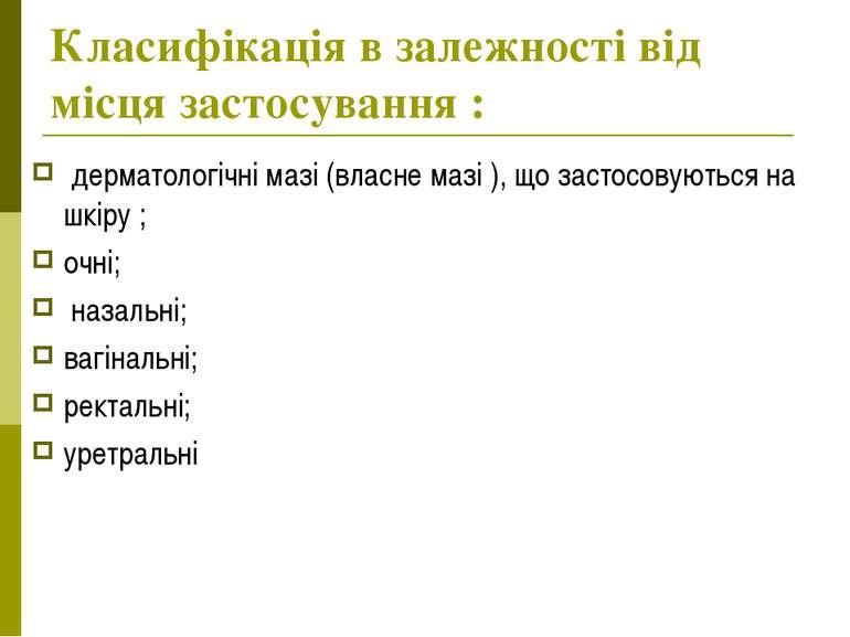 Класифікація в залежності від місця застосування : дерматологічні мазі (власн...