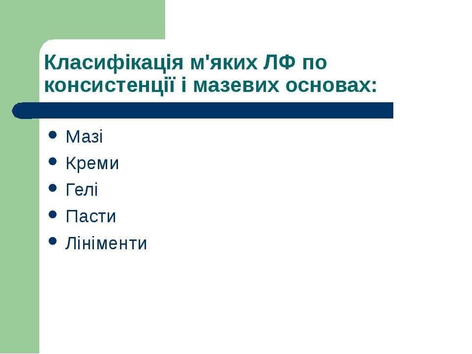 Класифікація м'яких ЛФ по консистенції і мазевих основах: Мазі Креми Гелі Пас...