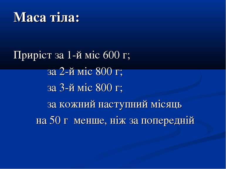 Маса тіла: Приріст за 1-й міс 600 г; за 2-й міс 800 г; за 3-й міс 800 г; за к...