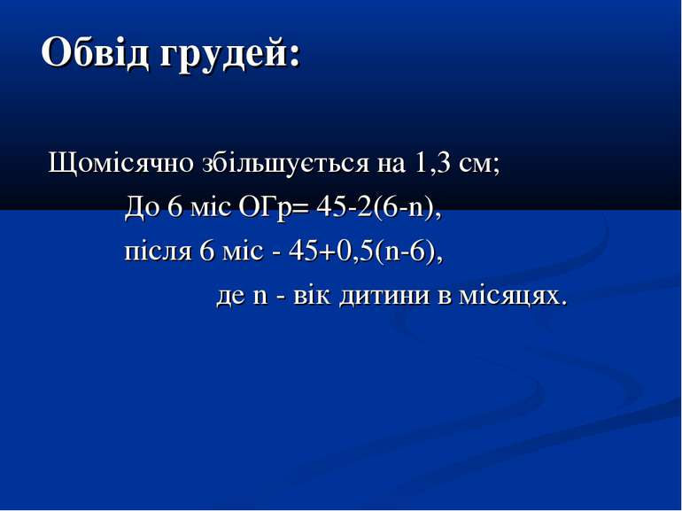 Обвід грудей: Щомісячно збільшується на 1,3 см; До 6 міс ОГр= 45-2(6-n), післ...