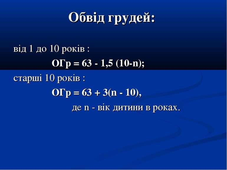 Обвід грудей: від 1 до 10 років : ОГр = 63 - 1,5 (10-n); старші 10 років : ОГ...