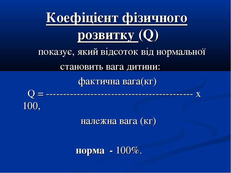 Коефіцієнт фізичного розвитку (Q) показує, який відсоток від нормальної стано...