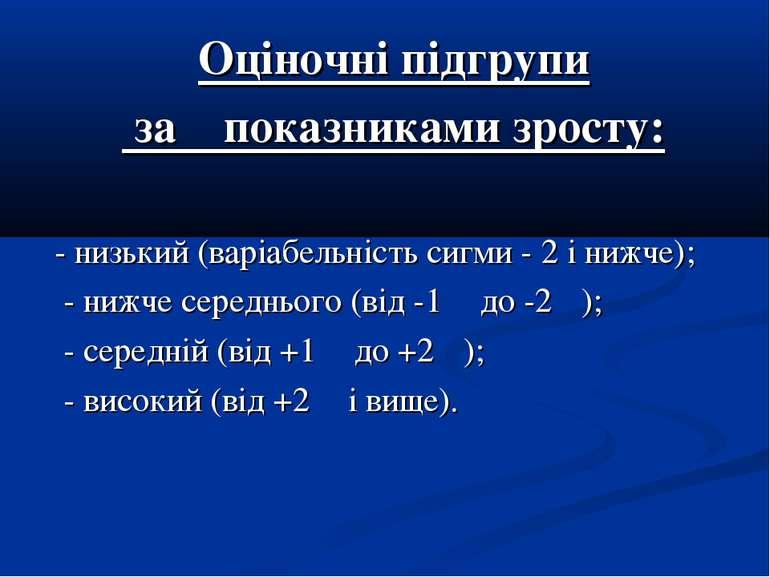 Оціночні підгрупи за показниками зросту: - низький (варіабельність сигми - 2 ...