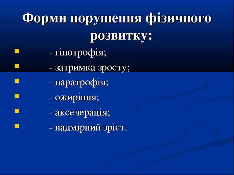 Форми порушення фізичного розвитку: - гіпотрофія; - затримка зросту; - паратр...