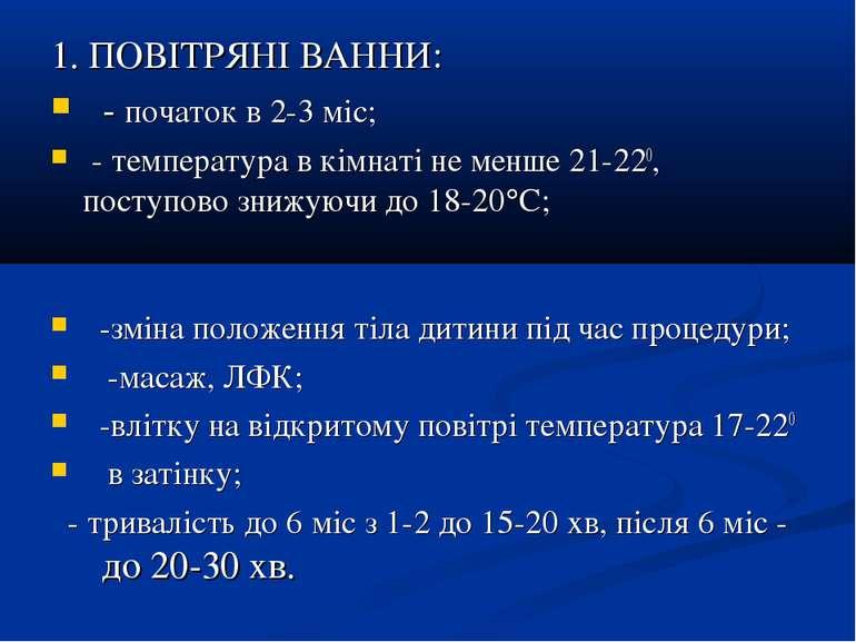 1. ПОВІТРЯНІ ВАННИ: - початок в 2-3 міс; - температура в кімнаті не менше 21-...