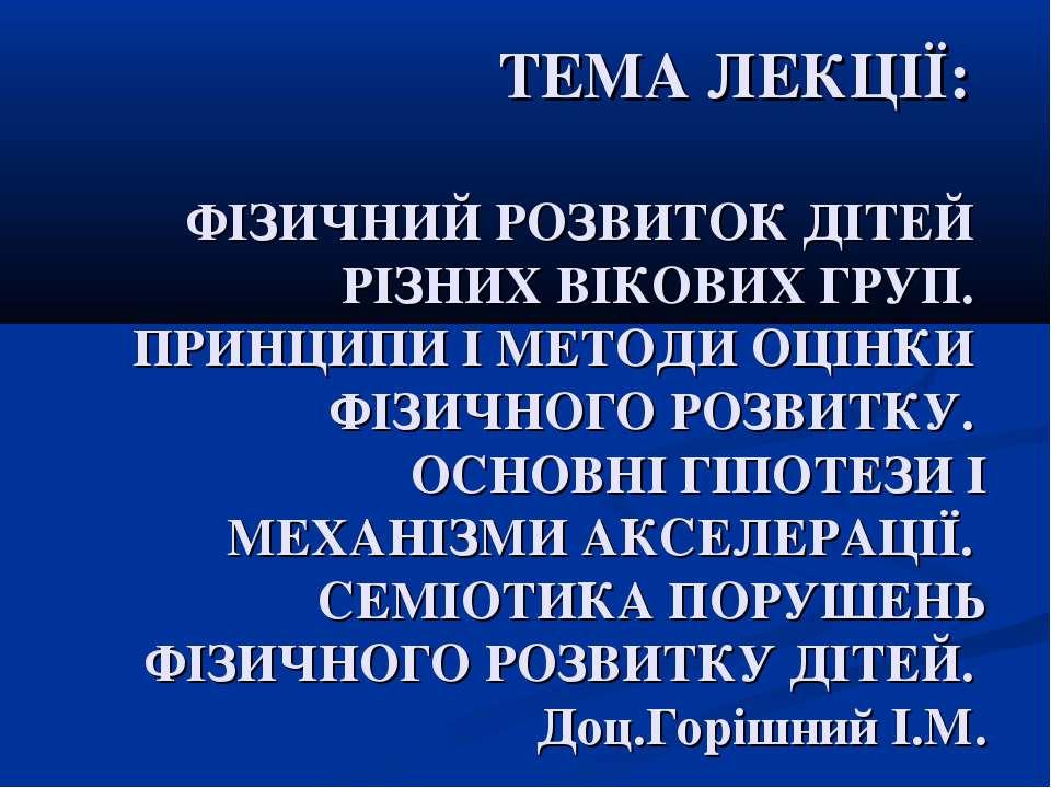 ТЕМА ЛЕКЦІЇ: ФІЗИЧНИЙ РОЗВИТОК ДІТЕЙ РІЗНИХ ВІКОВИХ ГРУП. ПРИНЦИПИ І МЕТОДИ О...