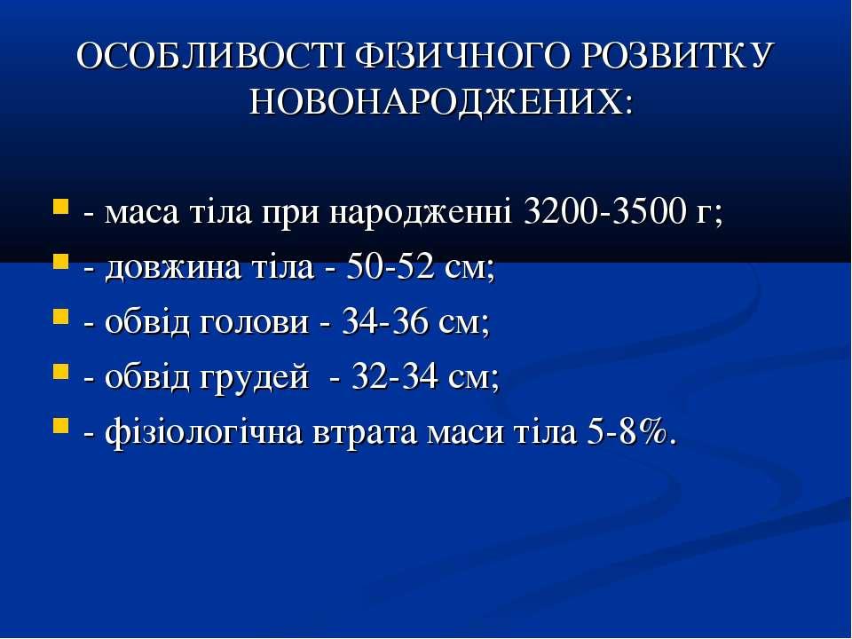 ОСОБЛИВОСТІ ФІЗИЧНОГО РОЗВИТКУ НОВОНАРОДЖЕНИХ: - маса тіла при народженні 320...