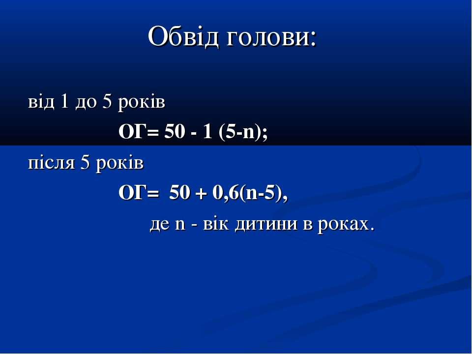 Обвід голови: від 1 до 5 років ОГ= 50 - 1 (5-n); після 5 років ОГ= 50 + 0,6(n...