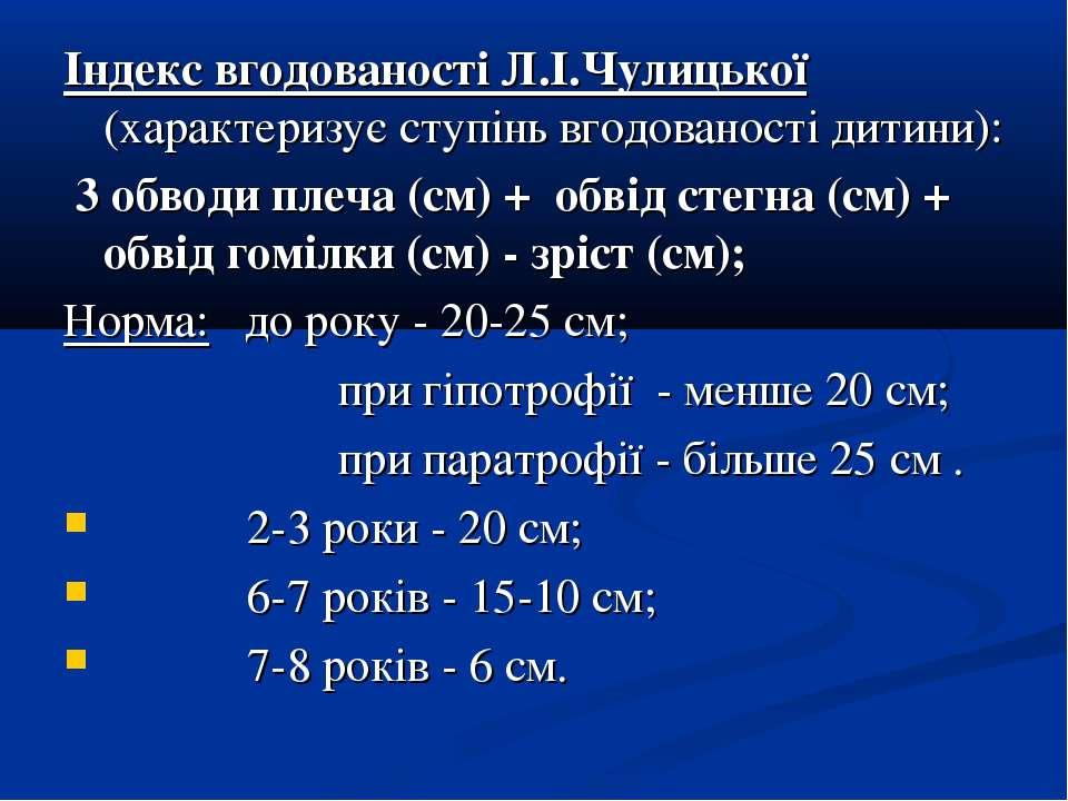 Індекс вгодованості Л.І.Чулицької (характеризує ступінь вгодованості дитини):...