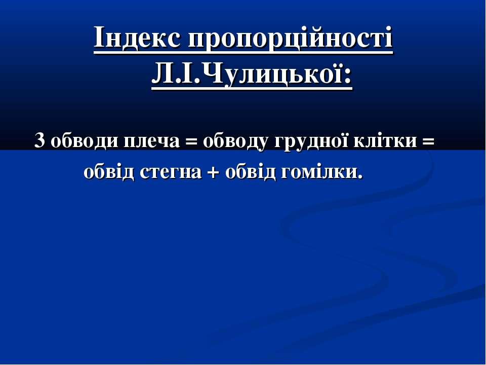 Індекс пропорційності Л.І.Чулицької: 3 обводи плеча = обводу грудної клітки =...