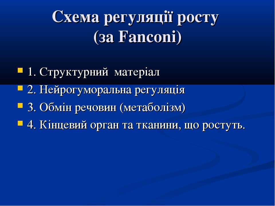 Схема регуляції росту (за Fanconi) 1. Структурний матеріал 2. Нейрогуморальна...