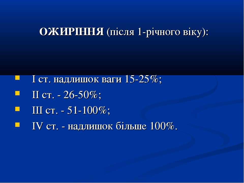 ОЖИРІННЯ (після 1-річного віку): І ст. надлишок ваги 15-25%; ІІ ст. - 26-50%;...