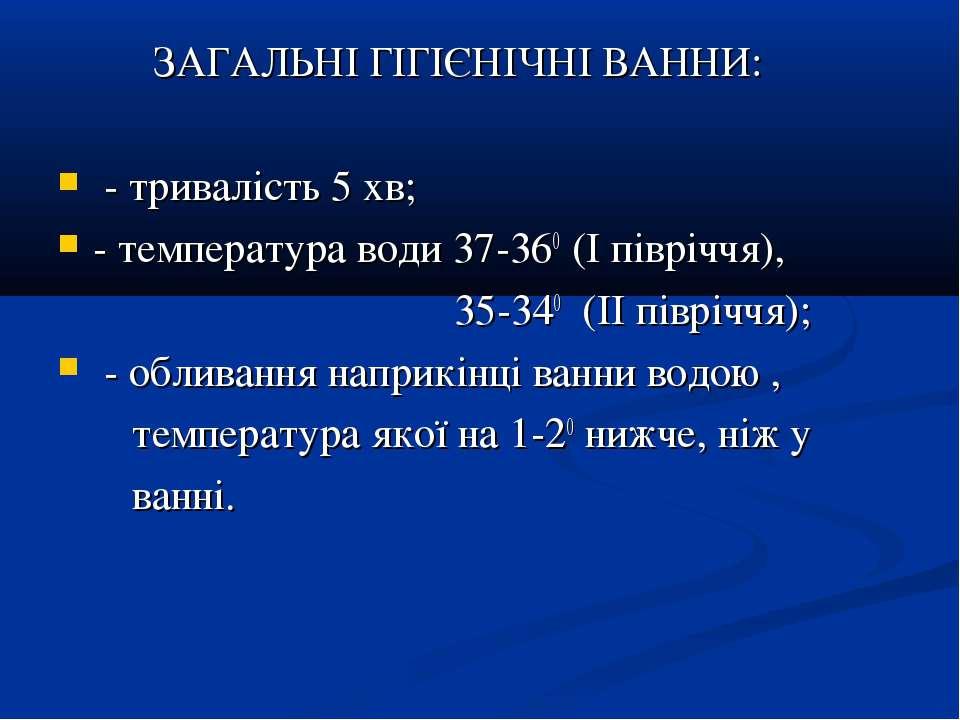 ЗАГАЛЬНІ ГІГІЄНІЧНІ ВАННИ: - тривалість 5 хв; - температура води 37-360 (І пі...