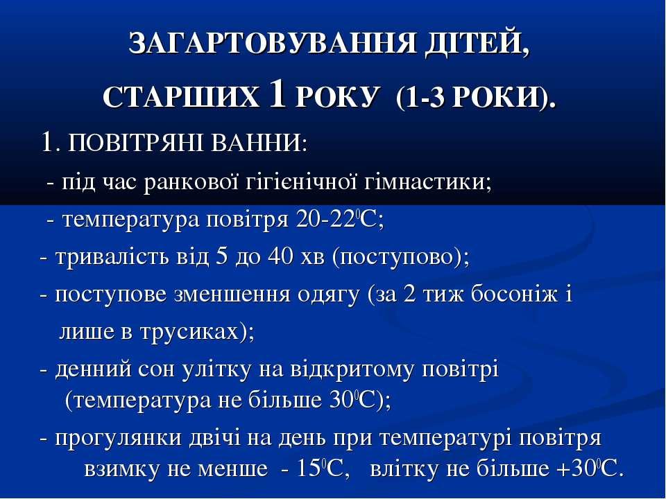 ЗАГАРТОВУВАННЯ ДІТЕЙ, СТАРШИХ 1 РОКУ (1-3 РОКИ). 1. ПОВІТРЯНІ ВАННИ: - під ча...
