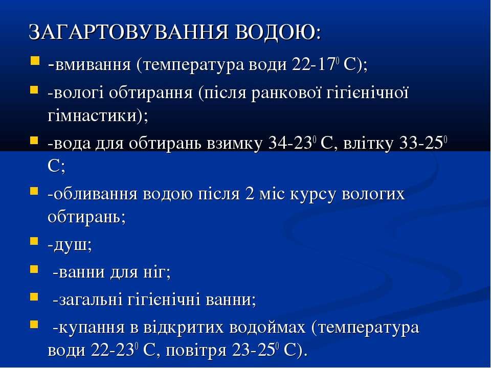 ЗАГАРТОВУВАННЯ ВОДОЮ: -вмивання (температура води 22-170 C); -вологі обтиранн...