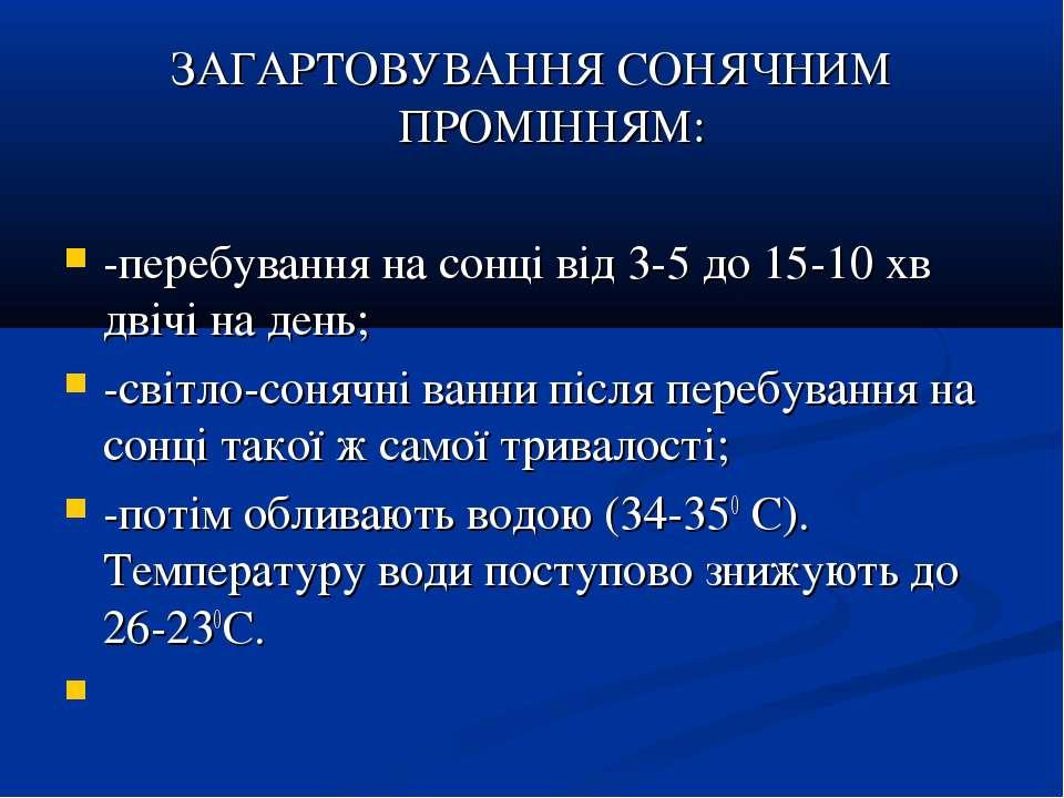 ЗАГАРТОВУВАННЯ СОНЯЧНИМ ПРОМІННЯМ: -перебування на сонці від 3-5 до 15-10 хв ...